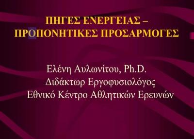 ΥΛΗ ΕΡΓΟΦΥΣΙΟΛΟΓΙΑΣ Δρ. Αυλωνίτου Ε.